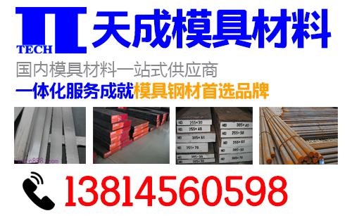 六类注塑模具钢,模具钢厂家,天成模具