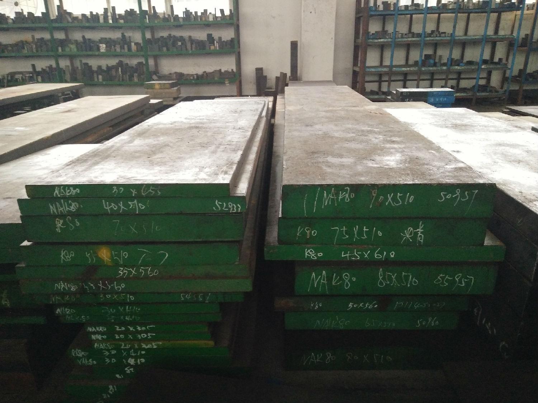 HPM1模具钢厂家_HPM1模具钢批发_HPM1模具钢价格