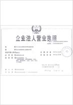 天成模具企业法人营业执照